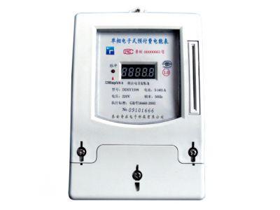 射频卡单相预付费电表(水电一卡通型)