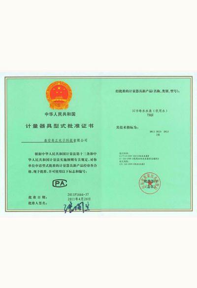 计量器具型式批准证书—冷水水表