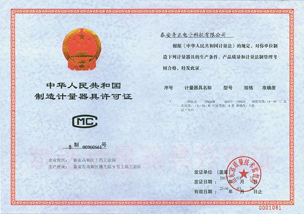 热能表制造计量器具许可证