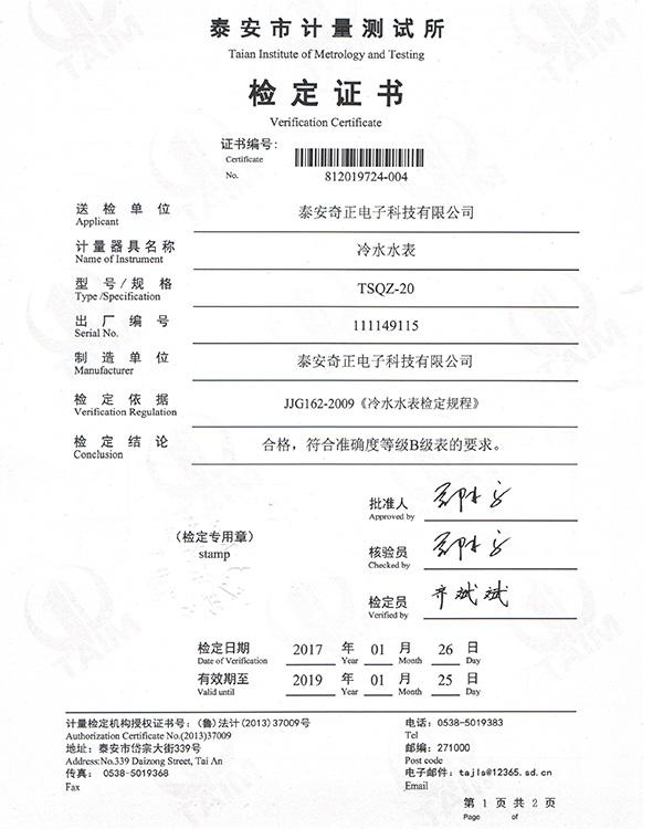 DN20计量检定证书