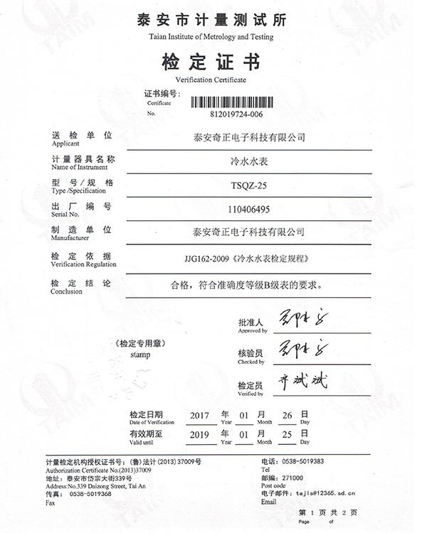 DN25计量检定证书