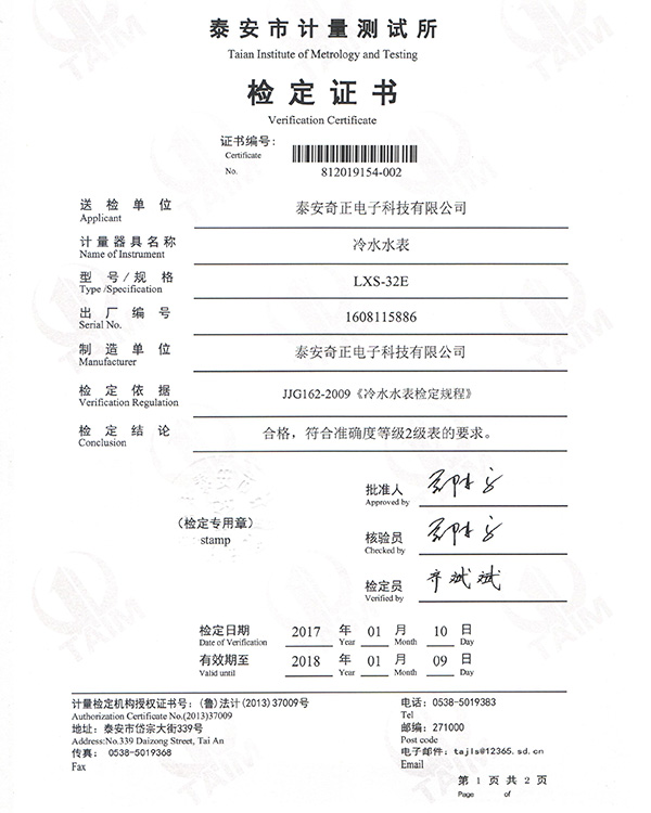 DN32计量检定证书