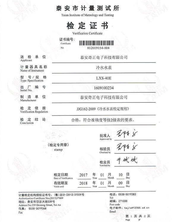 DN40计量检定证书
