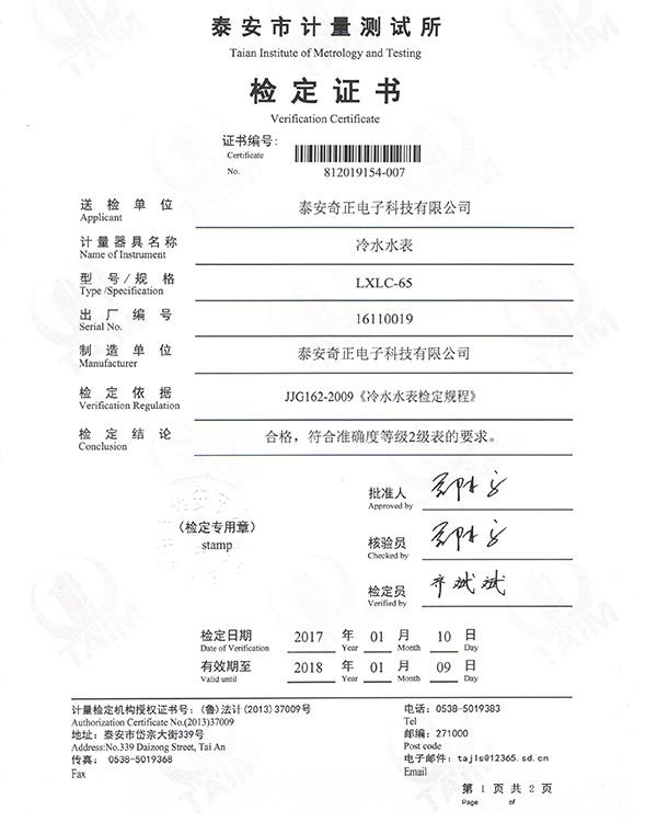 DN65计量检定证书